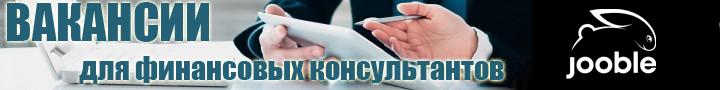 Вакансии для финансовых консультантов